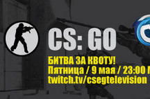 TECHLABS CUP BY 2013 Counter-Strike: Global Offensive — ФИНАЛЬНАЯ БИТВА ЗА КВОТУ!