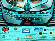 Спешите принять участие в отборочных соревнованиях TECHLABS CUP KZ 2013